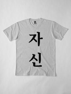 'Confidence - Korean language - Korea' T-Shirt by RTSM Asian Dad, Busan Korea, Friend Friendship, Dad Quotes, Korean Language, Selfish, Asia Travel, South Korea, Tshirt Colors