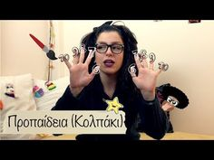 Προπαίδεια (κολπάκι) - YouTube Science For Kids, Games For Kids, Kids Education, Special Education, Outdoor Party Games, School Videos, Diy Games, School Themes, Crafts For Kids