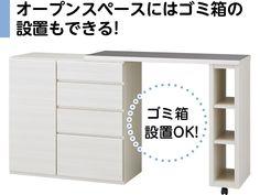 キッチンカウンター(サーフシンシュク 110) | ニトリ公式通販 家具・インテリア・生活雑貨通販のニトリネット