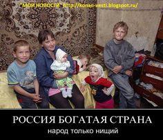 Мои новости: Богатая Россия с нищим населением(видео). Как так получается, что имея землю, в которую достаточно палку воткнуть, и попадешь в полезные ископаемые, мы прозябаем в нищете? Мы - это обычные русские люди, а не те, кого мы видим каждый день по телевизору. У них все хорошо. А что у нас?