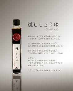 『燻ししょうゆ』新製品 フルボトル / 200ml Smoked soy sauce
