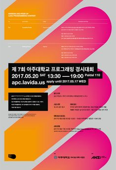 제7회 아주대학교 프로그래밍 경시대회 APC / 2017 Web Design, Layout Design, Typography Poster, Typography Design, Lettering, Editorial Layout, Editorial Design, Plakat Design, Poster Prints