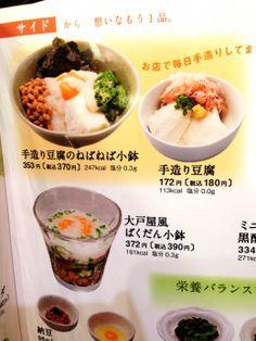 Must-try healthy Japanese menus at Ootoya! : 大戸屋の「絶対ヘルシー」メニュ!