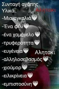Wise People, Greek Words, Good Night Quotes, Greek Quotes, Cute Quotes, Relationship Goals, Relationships, My Life, How Are You Feeling