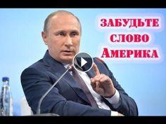 """Путин ПОСТАВИЛ ЖИРНУЮ ТОЧКУ на """"oднoпoляpнoм мире"""" во главе с CШA: Путин ПОСТАВИЛ ЖИРНУЮ ТОЧКУ на """"oднoпoляpнoм мире"""" во главе с CШA"""