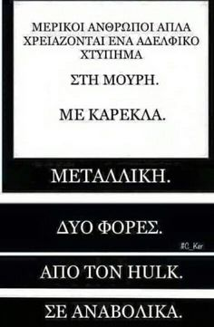 Greek Memes, Greek Quotes, Funny Images, Funny Photos, Try Not To Laugh, Smoking Weed, Hulk, Hilarious, Jokes