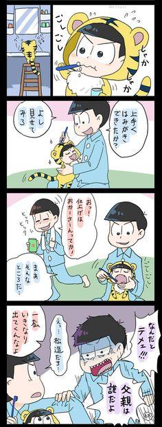 【六つ子】『歯みがき虎カラちゃん!』(おそ松さんマンガ)