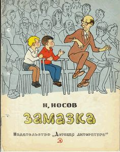Н. Носов, «Замазка». Иллюстрации - Г. Вальк. - 1968 г. Old Books, Antique Books, Books To Read, Book Posters, Commercial Art, Book Illustration, Illustrations, Book Cover Art, Vintage Posters