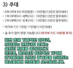 강남란제리클럽 영민상무 소개 및 견적표3