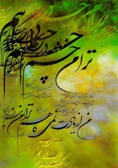 Nastaliq - Calligrafia persiana