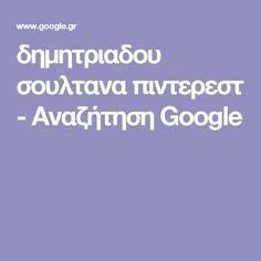 δημητριαδου σουλτανα πιντερεστ - Αναζήτηση Google