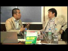 岡田斗司夫×田端信太郎対談「評価経済社会」はどこまで「現実」か?