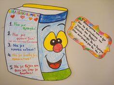 Owl Labels, Greek Language, 1st Day, Creative Art, Books To Read, Fairy Tales, Kindergarten, Classroom, Writing