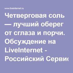 Четверговая соль — лучший оберег от сглаза и порчи. Обсуждение на LiveInternet - Российский Сервис Онлайн-Дневников