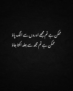 Poetry Quotes In Urdu, Best Urdu Poetry Images, Love Poetry Urdu, Urdu Quotes, Soul Poetry, Poetry Feelings, Truth Quotes, Me Quotes, Faiz Ahmed Faiz Poetry