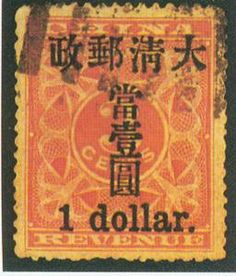 Red Revenue Small One Dollar Surcharge...It was the first surcharged stamp among all red revenue stamps surcharged for postal use during the Qing Dynasty (1636-1911). 333,382 U.S. Dollars