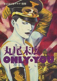 The Prosperities of Vice Japan Illustration, Graphic Design Illustration, Graphic Art, Nagasaki, Arte Dope, Anton, Manga Artist, Weird Art, Character Aesthetic