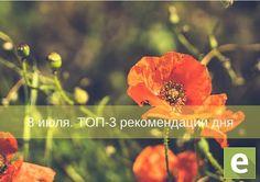 ТОП-3 рекомендации - 8 июля 2016 года! - Эзотерика - Ясновидящие