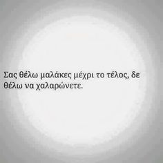 Xaxaxa Funny Status Quotes, Funny Greek Quotes, Funny Statuses, Picture Quotes, Love Quotes, Inspirational Quotes, Special Quotes, Try Not To Laugh, English Quotes