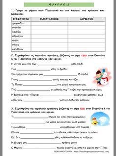 Special Education, Greek, School, Greece