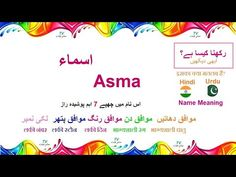 Asma is a Muslim Girl name which originates from the Arabic language. Lucky number for name Asma is Lucky days for name Asma are Tuesday, Thursday and luc. Islamic Names Meaning, Islamic Baby Names, Islamic Girl, Names With Meaning, Hindu Girl Names, Muslim Boy Names, Name Dictionary, Indian Language, Lucky Stone