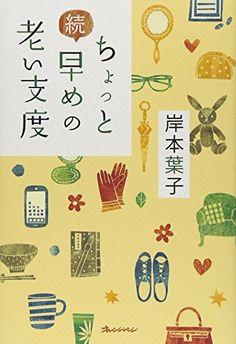続 ちょっと早めの老い支度 (ORANGEPAGE BOOKS)   岸本 葉子 https://www.amazon.co.jp/dp/4873039827/ref=cm_sw_r_pi_dp_x_4If8ybWJS35EP