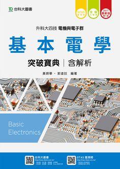 AD00504-升科大四技 電機與電子群 基本電學 突破寶典 含解析 - 2017年最新版(第五版) - 附贈OTAS題測系統