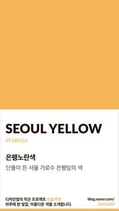 Pantone Colour Palettes, Pantone Color, Colour Pallette, Colour Schemes, Colour Dictionary, Korean Colors, Yellow Pantone, Colour Board, Color Swatches