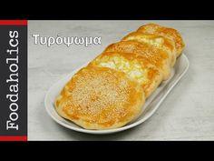 Εύκολα τυρόψωμα χωρίς πλάστη   foodaholics   5 Minute Cheese Bread Dough (NO ROLLING PIN) - YouTube