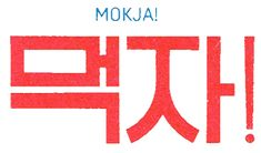 Mokja, Koreaans restaurant, Gent