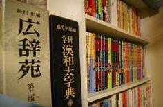 広辞苑は漢の矜持。