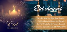 Eid Mubarak Shayari in Hindi 2019 With images For WhatsaApp Dp Best Eid Mubarak Wishes, Eid Mubarak Messages, Eid Mubarak Images, Eid Mubarak Shayari Hindi, Shayari In Hindi, Profile Dp, Eid Eid, Hindi Words, We Are Festival