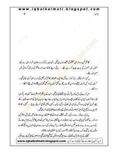 PARAS Urdu