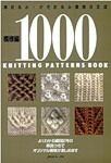 Мобильный LiveInternet Knitting patterns book 1000 NV7183 | Байкалочка_10 - Дневник Байкалочка_10 |