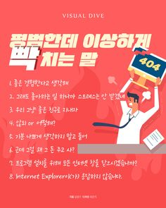 평범한데 이상하게 빡치는 말 #infographics Korean Quotes, Hilarious, Funny, Love Pictures, Going Crazy, Psychology, Cool Things To Buy, Haha, Infographic