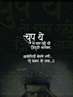 48213953 Pin on Hindi Sad Status Marathi Love Quotes, Hindi Quotes Images, Shyari Quotes, Motivational Picture Quotes, True Quotes, Words Quotes, Life Quotes In Hindi, Gujarati Quotes, Friend Quotes