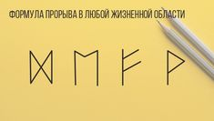 Rune Symbols, Alchemy Symbols, Best Eyebrow Pencils, Alchemy Art, Peter Paul Rubens, Wayne Thiebaud, Principles Of Art, Albrecht Durer, Renaissance Art