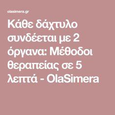 Κάθε δάχτυλο συνδέεται με 2 όργανα: Μέθοδοι θεραπείας σε 5 λεπτά - OlaSimera