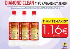 DIAMOND CLEAN ΥΓΡΟ ΚΑΘΑΡΙΣΜΟΥ ΧΕΡΙΩΝ ΜΟΝΟ 1.16€