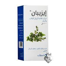 شراب ايزيبان لعلاج الكحة وطرد البلغم Ezipan Syrup Herbal Medicine Herbalism Home Remedies