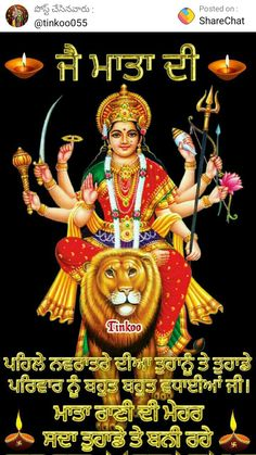 Good Night, Good Morning, Hindus, Durga, Miss You, Author, My Love, Morning Images, Movie Posters
