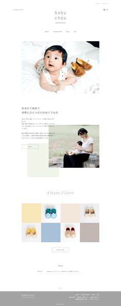 babychou(ベビーシュー)ファーストシューズの制作販売 Web Design Studio, Web Ui Design, Best Web Design, Email Design, Branding Design, Graphic Design, Web Layout, Layout Design, Multimedia