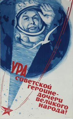 Soviet space poster by E.Solovyov, June 'Cheers to the Soviet heroine [Valentina Tereshkova], the daughter of a great nation! Communist Propaganda, Propaganda Art, Cosmos, Socialist Realism, Vintage Space, Space Race, Russian Art, Russian American, Socialism