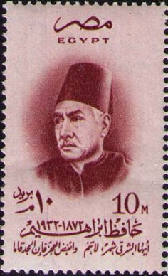In Memoriam - Hafez Ibrahim Poet Egyptian Newspaper, Old Newspaper, Old Egypt, Ancient Egypt, Modern Egypt, Postage Stamp Collection, Arabian Art, Old Stamps, Love Post