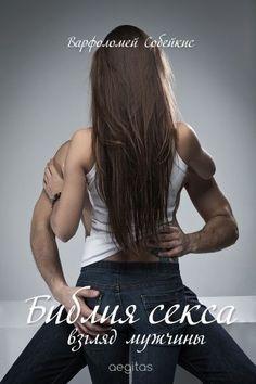 Библия секса (пособие для мужчин)