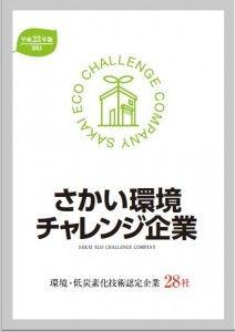 (公財)堺市産業振興センター~さかい環境チャレンジ企業/「さかい環境チャレンジ認定企業」PR冊子