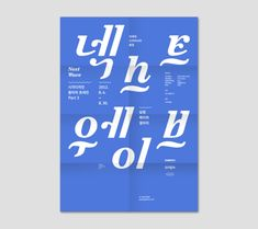 Print Design // Next Wave is the annual exhibition supported by Samwon Paper Gallery. Typo Poster, Typographic Poster, Poster Layout, Typography Fonts, Lettering, Editorial Layout, Editorial Design, Typo Design, Print Design