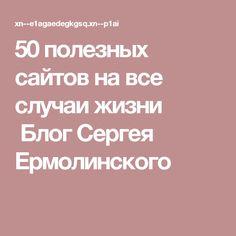 50 полезных сайтов на все случаи жизни Блог Сергея Ермолинского