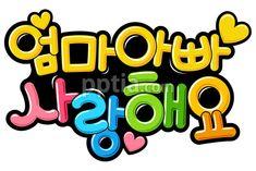 Korean Handwriting, 3d Pen, Mothers Day Crafts, Kindergarten Activities, Paper Art, Diy And Crafts, Pre K, Papercraft, Preschool Activities