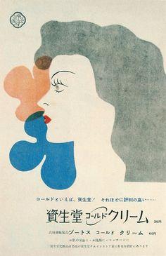 Ayao Yamana / 山名文夫